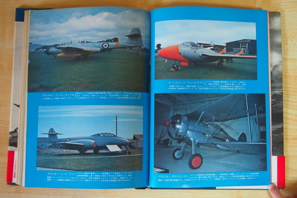 即決 999円 グラフィック 記録写真集選 写真集 英国の戦闘機 雑誌「丸」編集部編_画像2