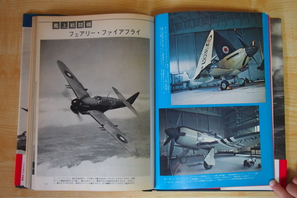 即決 999円 グラフィック 記録写真集選 写真集 英国の戦闘機 雑誌「丸」編集部編_画像3