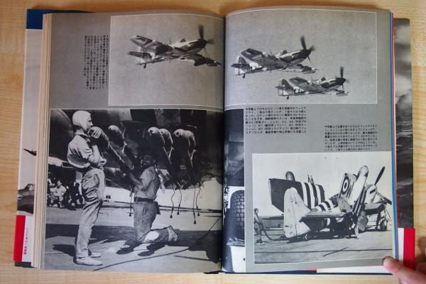即決 999円 グラフィック 記録写真集選 写真集 英国の戦闘機 雑誌「丸」編集部編_画像4