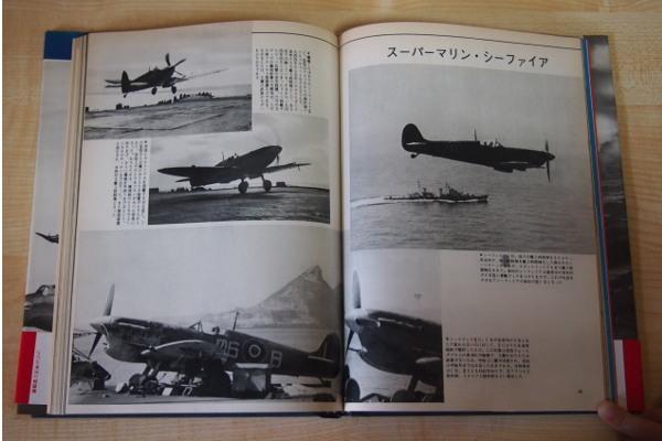 即決 999円 グラフィック 記録写真集選 写真集 英国の戦闘機 雑誌「丸」編集部編_画像5