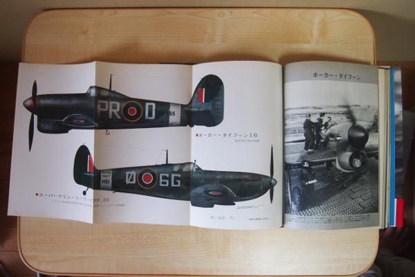即決 999円 グラフィック 記録写真集選 写真集 英国の戦闘機 雑誌「丸」編集部編_画像6
