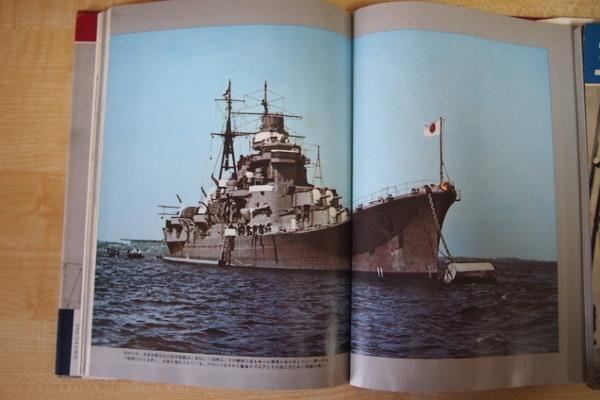即決 999円 写真集 日本の重巡 古鷹から筑摩まで全18隻のすべて 雑誌「丸」編集部責任編集_画像2