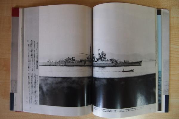 即決 999円 写真集 日本の重巡 古鷹から筑摩まで全18隻のすべて 雑誌「丸」編集部責任編集_画像4