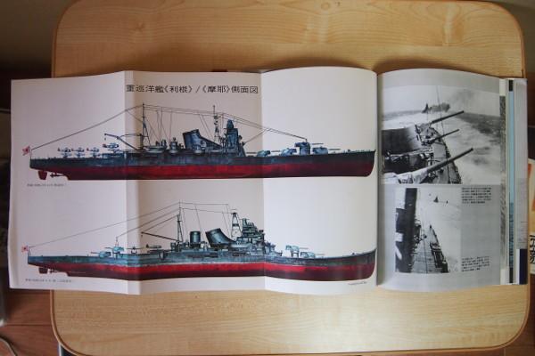 即決 999円 写真集 日本の重巡 古鷹から筑摩まで全18隻のすべて 雑誌「丸」編集部責任編集_画像5
