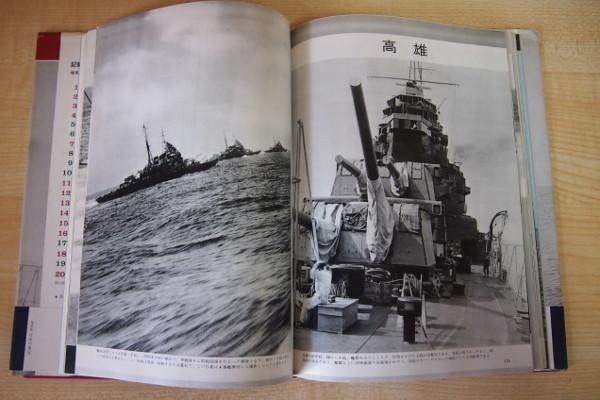 即決 999円 写真集 日本の重巡 古鷹から筑摩まで全18隻のすべて 雑誌「丸」編集部責任編集_画像6