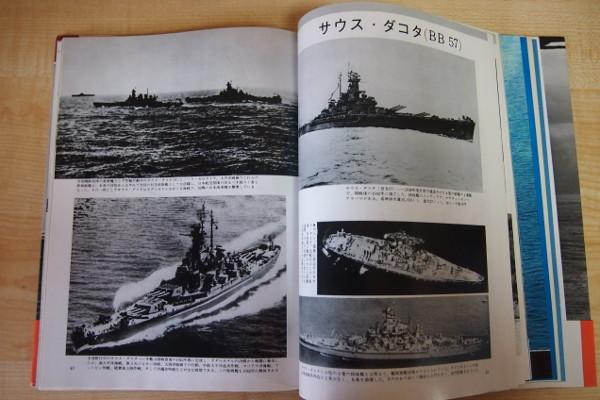 即決 999円 丸 写真集 米国の戦艦 雑誌「丸」編集部編 光人社_画像4