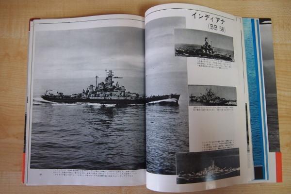 即決 999円 丸 写真集 米国の戦艦 雑誌「丸」編集部編 光人社_画像5