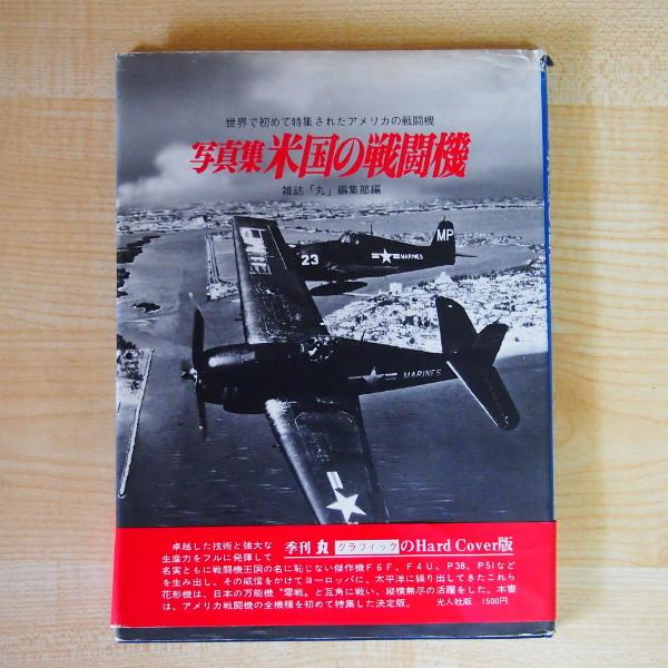 即決 999円 丸 グラフィック 記録写真集選 写真集 米国の戦闘機_画像1