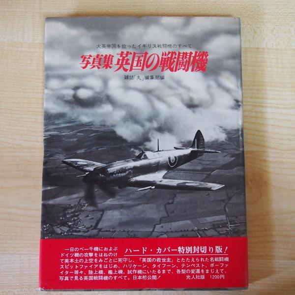 即決 999円 グラフィック 記録写真集選 写真集 英国の戦闘機 雑誌「丸」編集部編_画像1
