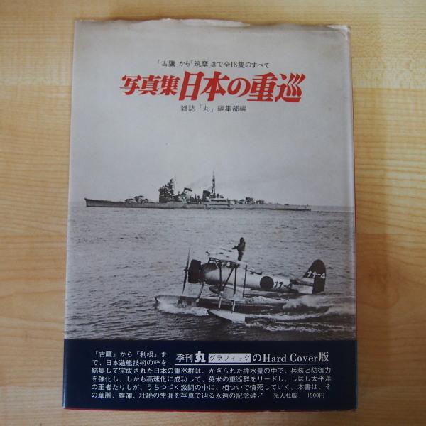 即決 999円 写真集 日本の重巡 古鷹から筑摩まで全18隻のすべて 雑誌「丸」編集部責任編集_画像1