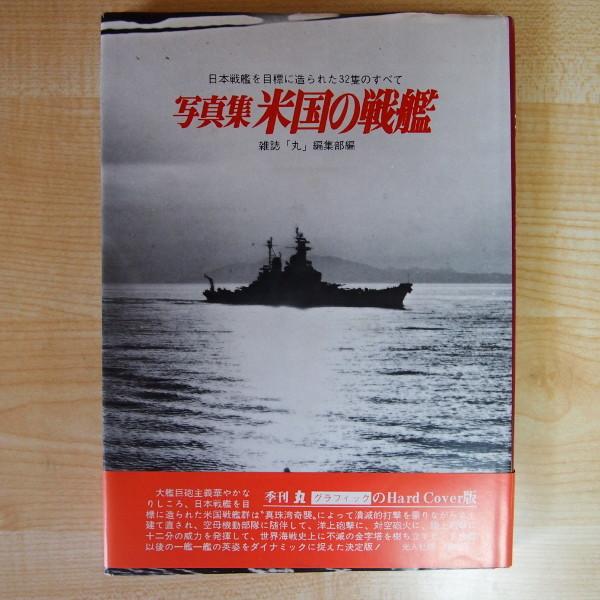 即決 999円 丸 写真集 米国の戦艦 雑誌「丸」編集部編 光人社_画像1