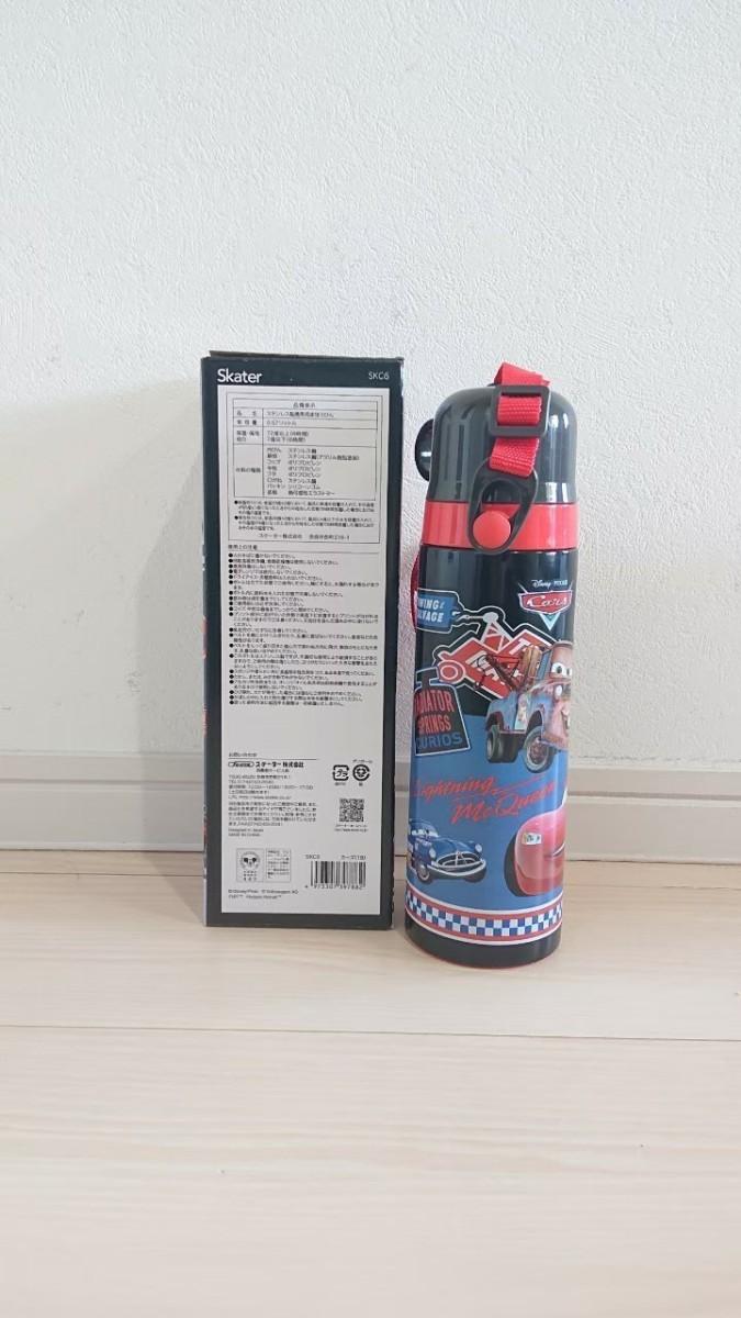 カーズ 570 新品 超軽量 コップ付 ステンレスボトル 分離中栓