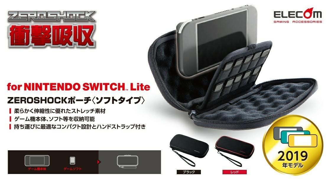 新品Nintendo Switch Lite ソフト ポーチ ニンテンドー スイッチ 衝撃吸収 保護 ケース 黒×赤 エレコム
