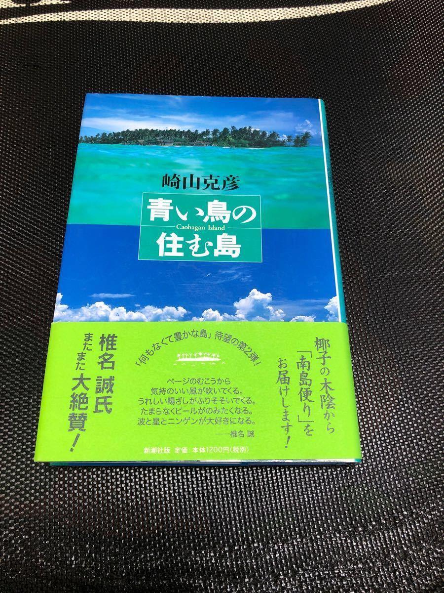 小説(青い鳥の住む島)