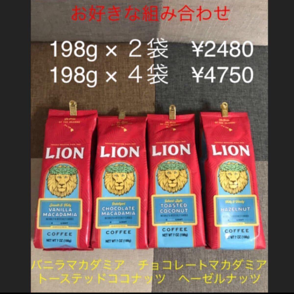 ライオンコーヒー 選べるフレーバー 198g バニラ