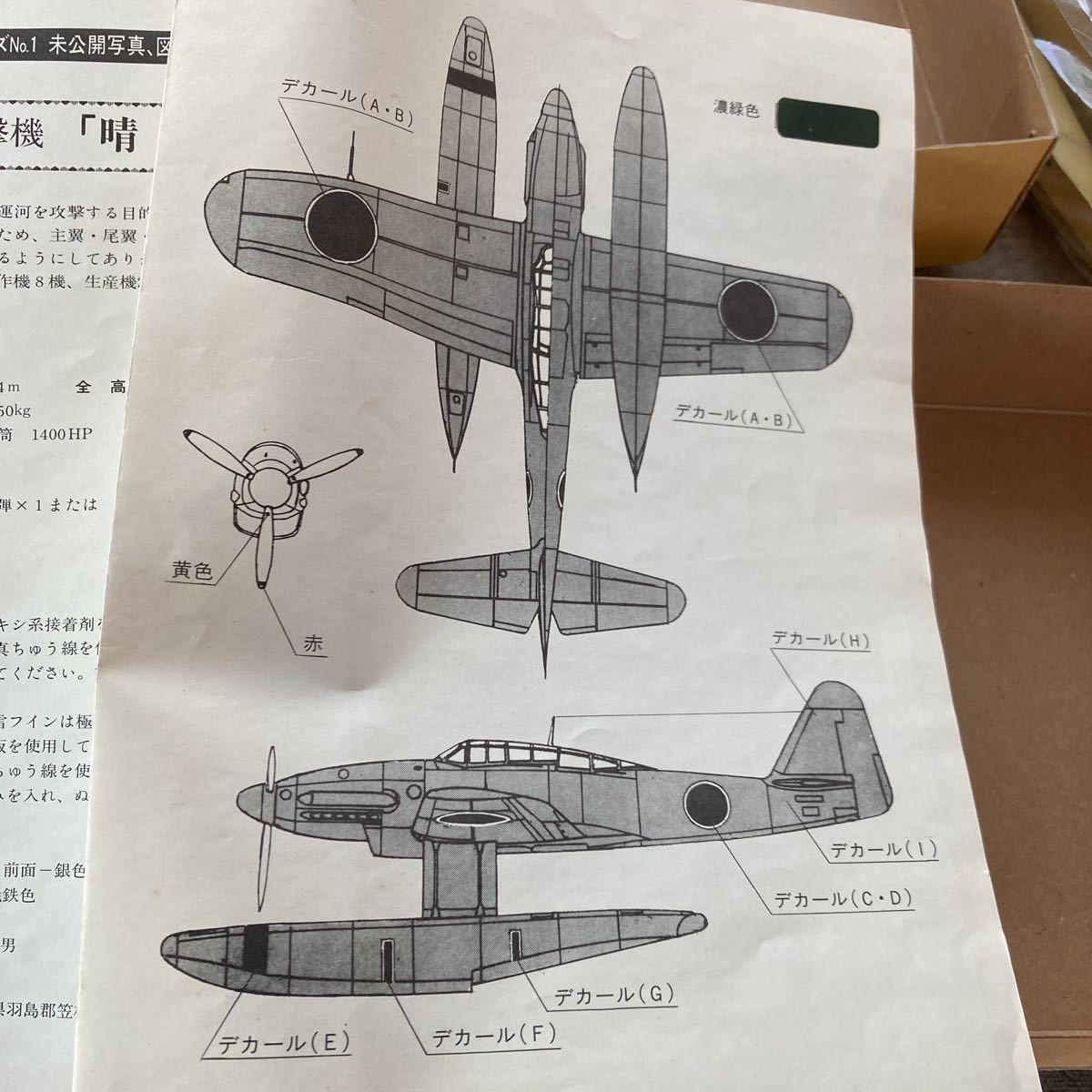 ラクーンモデル愛知航空生日本海軍特殊攻撃機ボークス_画像8