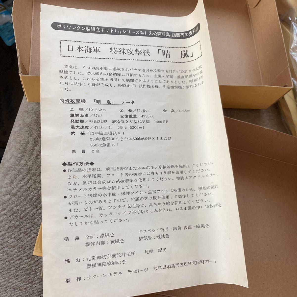 ラクーンモデル愛知航空生日本海軍特殊攻撃機ボークス_画像7