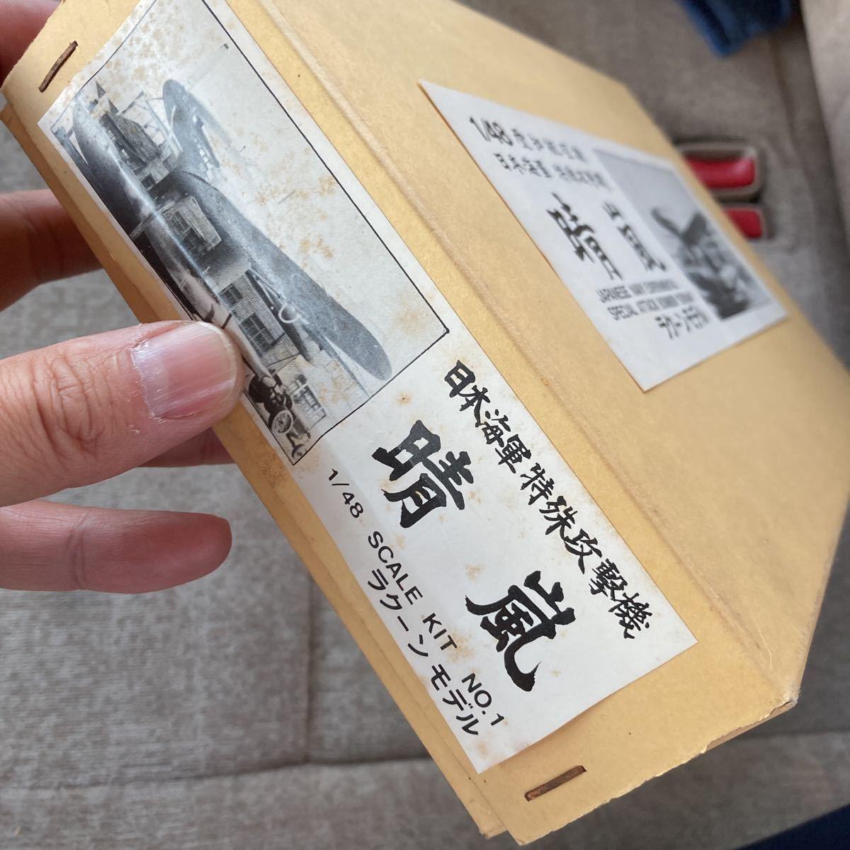 ラクーンモデル愛知航空生日本海軍特殊攻撃機ボークス_画像2