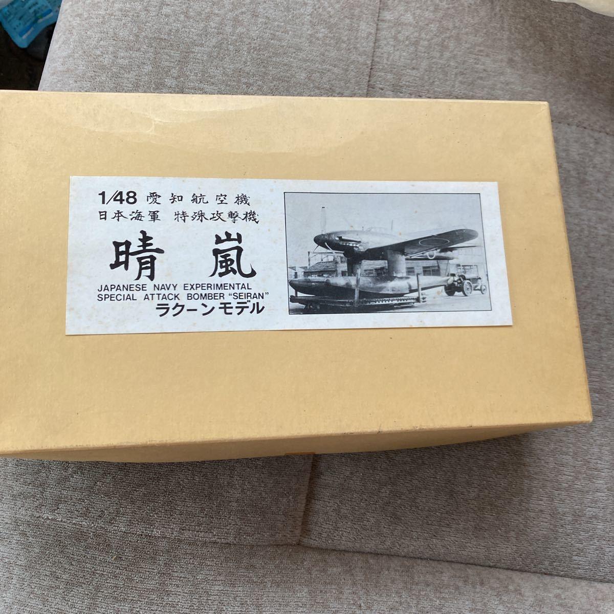 ラクーンモデル愛知航空生日本海軍特殊攻撃機ボークス_画像1