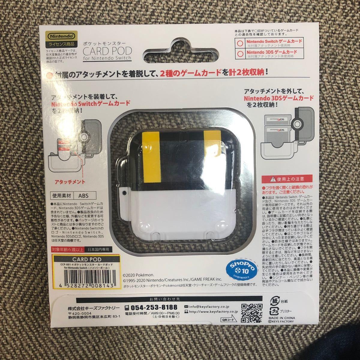 Nintendo Switch ニンテンドースイッチ ポケモン カードケース 4種セット
