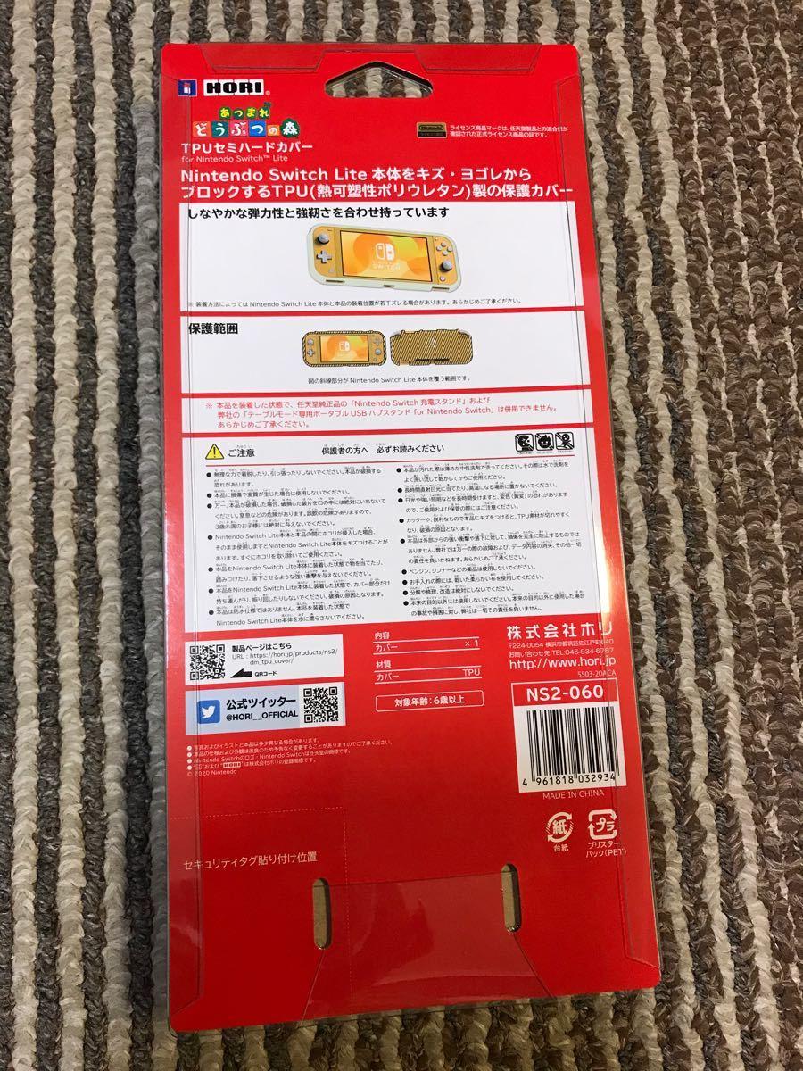 Nintendo Switch Lite専用 あつまれどうぶつの森 TPUセミハードカバー スイッチライト