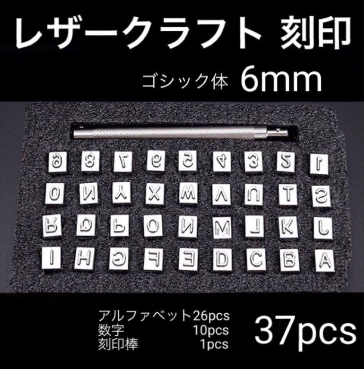 レザークラフト 刻印 アルファベット 数字 棒付き 37pcs ゴシック体 6mm