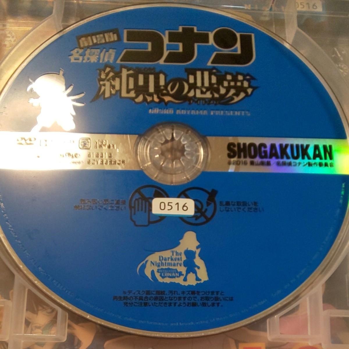 劇場版 名探偵コナン純黒の悪夢  コナン  純黒の悪夢  純黒のナイトメア  レンタル落ち  DVD