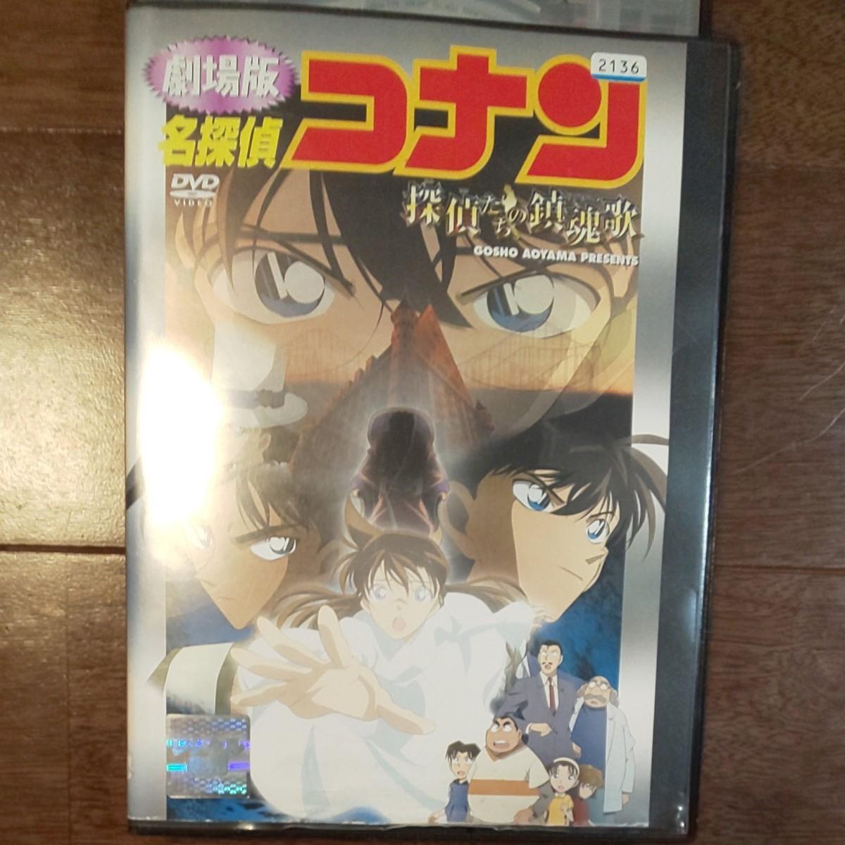 DVD 劇場版 名探偵コナン探偵たちの鎮魂歌 レンタル落ち  コナン