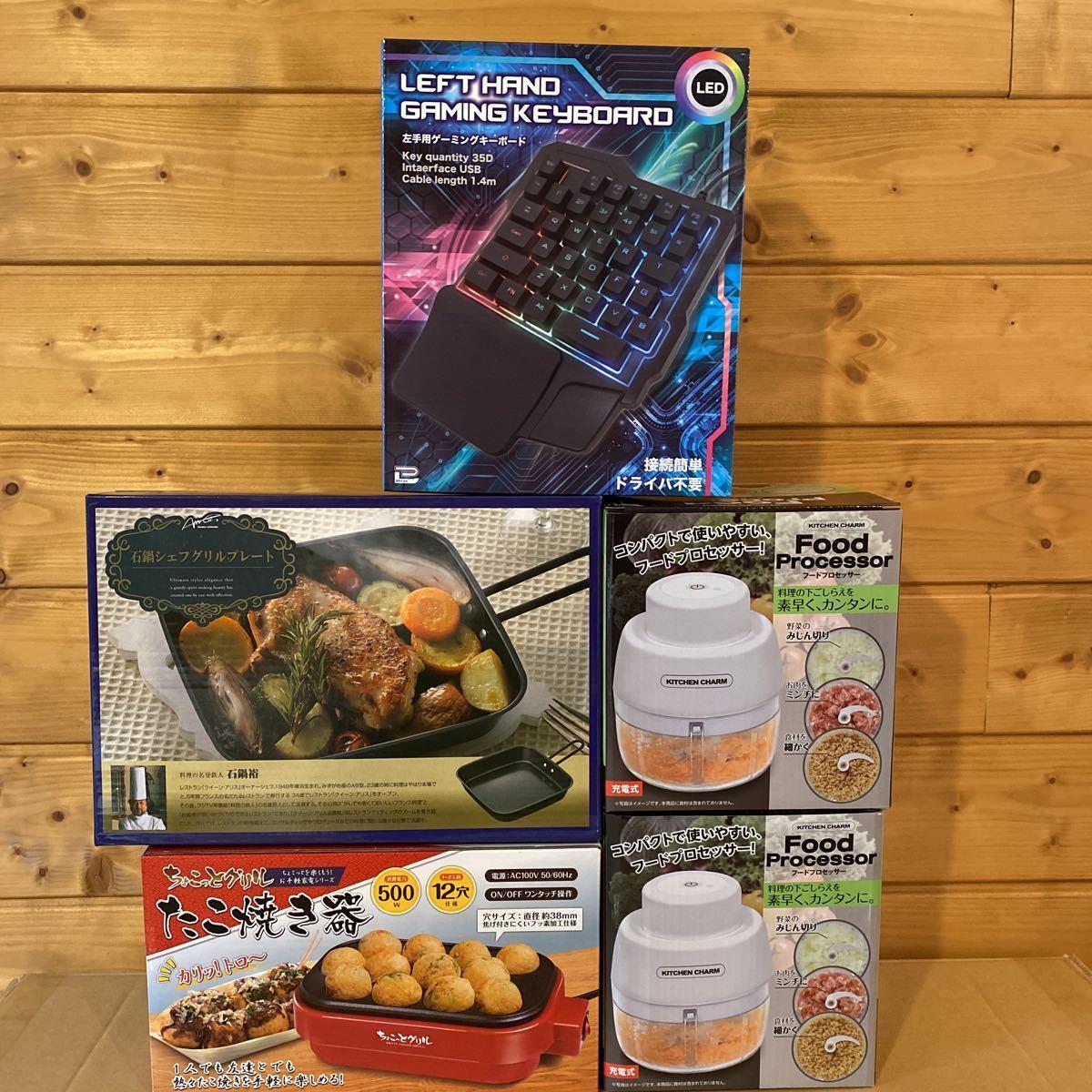 送料無料 未使用品 新生活応援5点セット フードプロセッサー たこ焼き器 12穴 ホットプレート グリルプレート 左手用ゲーミングキーボード