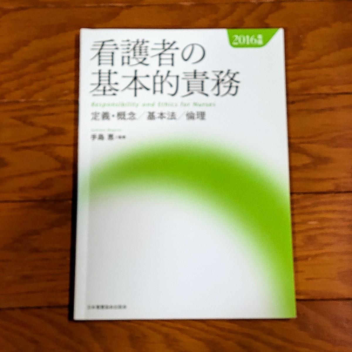 看護者の基本的責務 定義・概念/基本法/倫理 2016年版