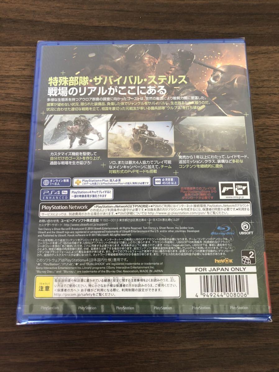 【新品】PS4 ゴーストリコン ブレイクポイント アルティメットエディション_画像2