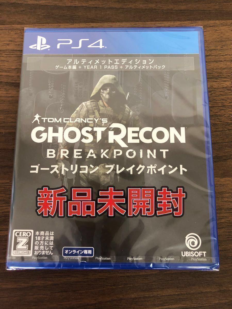 【新品】PS4 ゴーストリコン ブレイクポイント アルティメットエディション_画像1