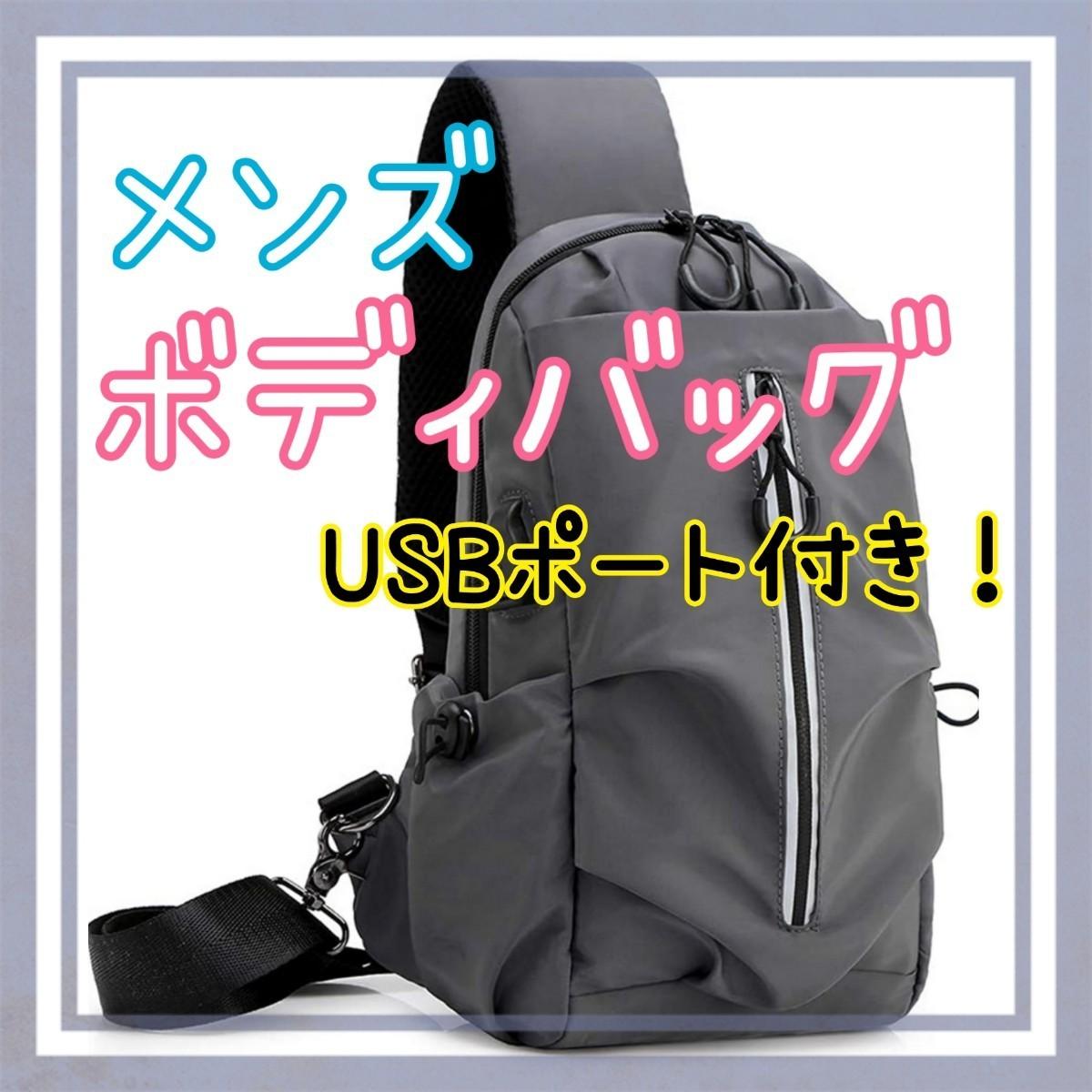 ボディバッグ メンズ 大容量 防水 USBポート付き 軽量 ショルダーバッグ グレー