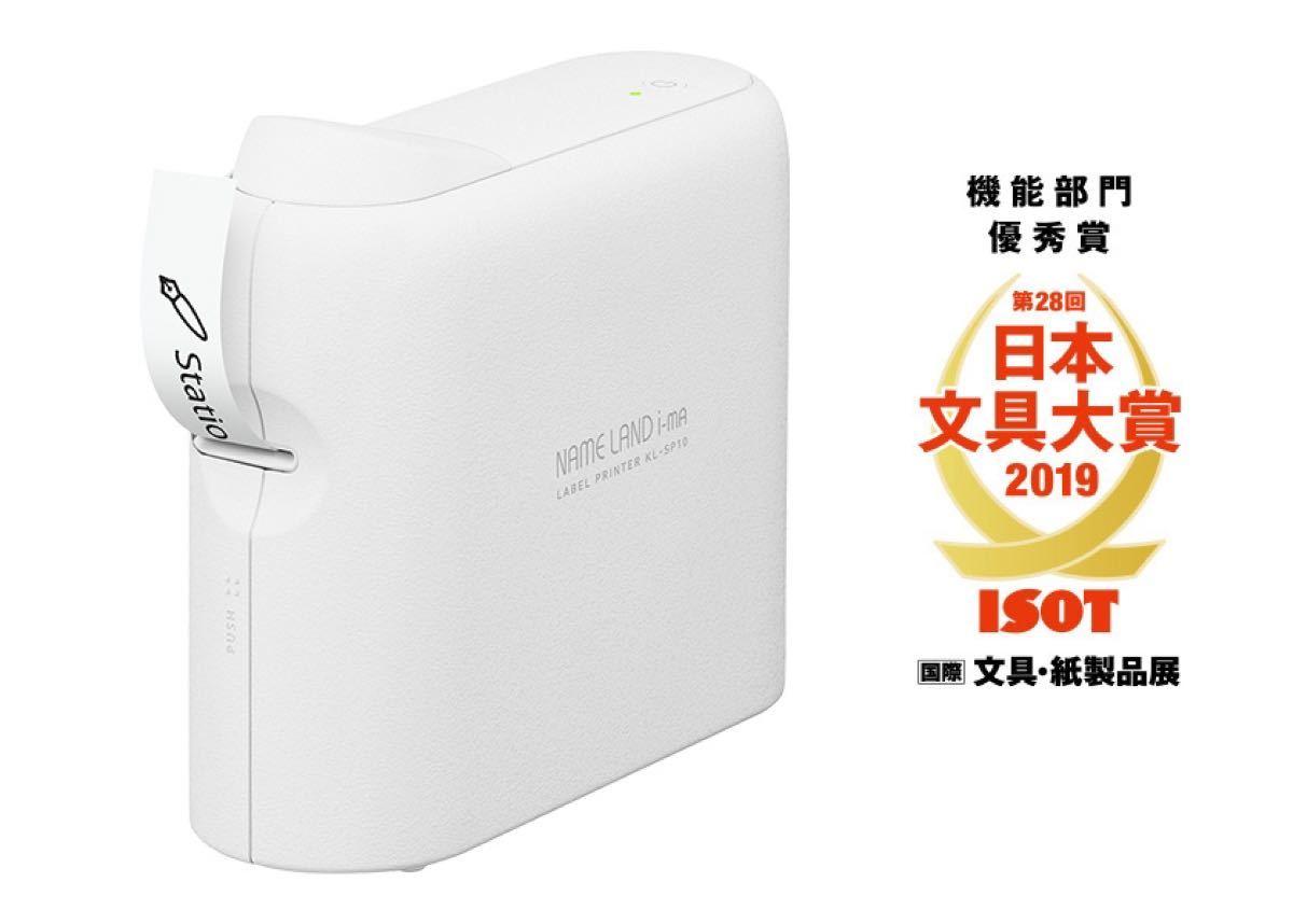 カシオ ラベルライター ネームランド イーマ i-ma   KL-SP10