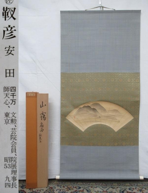 E2324 安田靫彦 1 「山靄」山水 扇面画 肉筆紙本 掛軸 安田健一極箱