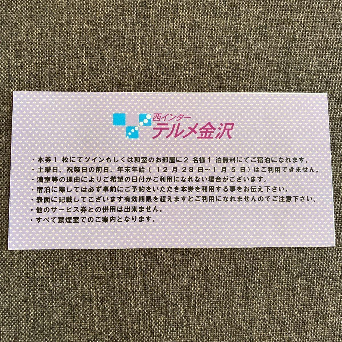 テルメ金沢 ペア宿泊無料券_画像2