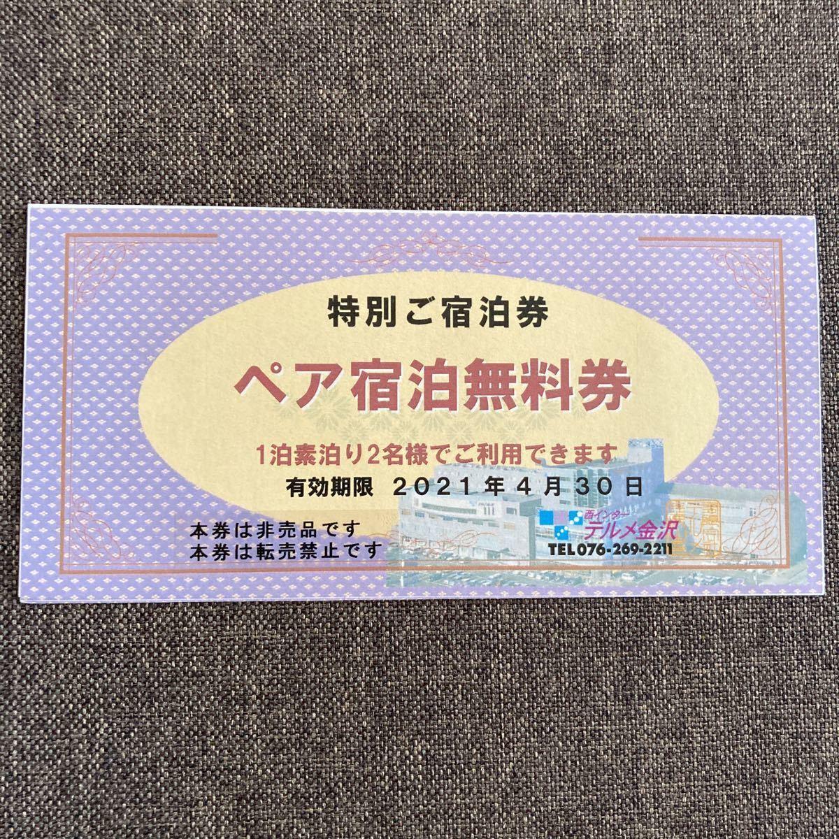 テルメ金沢 ペア宿泊無料券_画像1