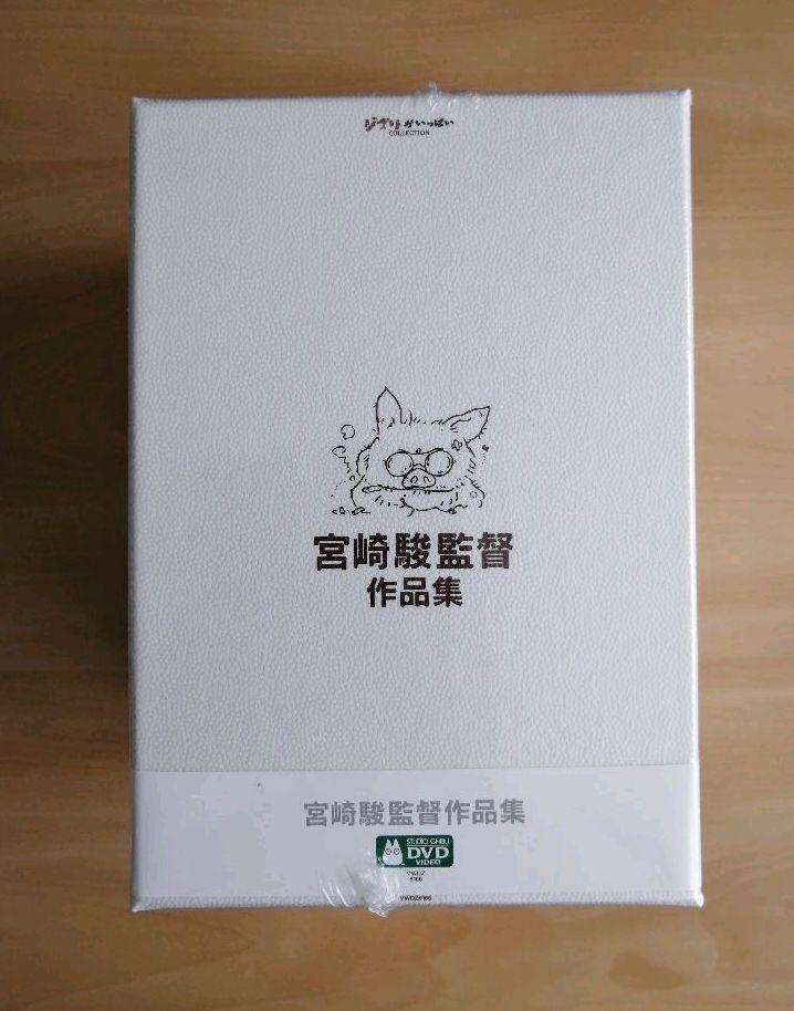新品未開封★宮崎駿監督作品集〈13枚組〉 DVD ジブリ 【送料無料】