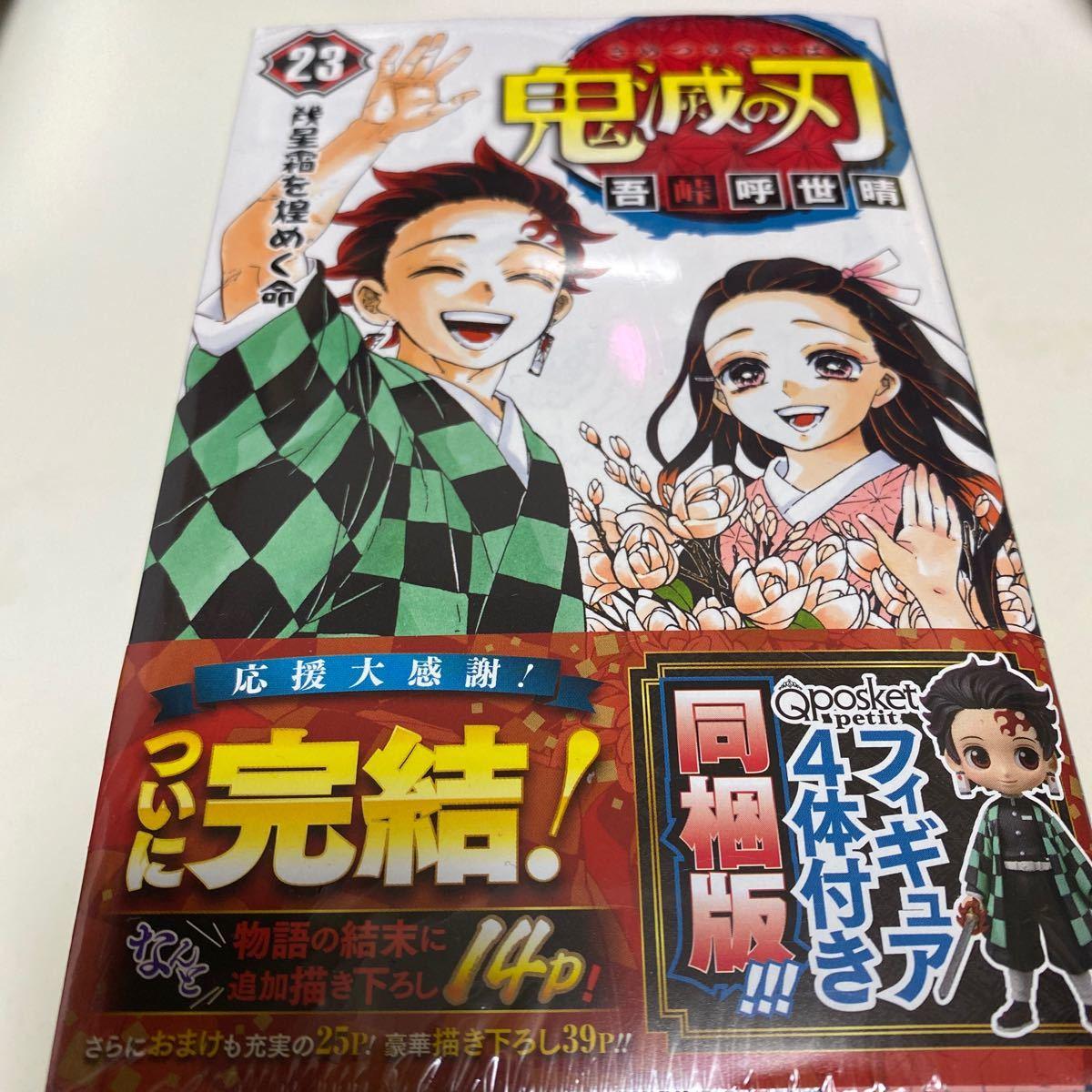 鬼滅の刃23巻 フィギュア4体同梱版 新品未開封シュリンク付き