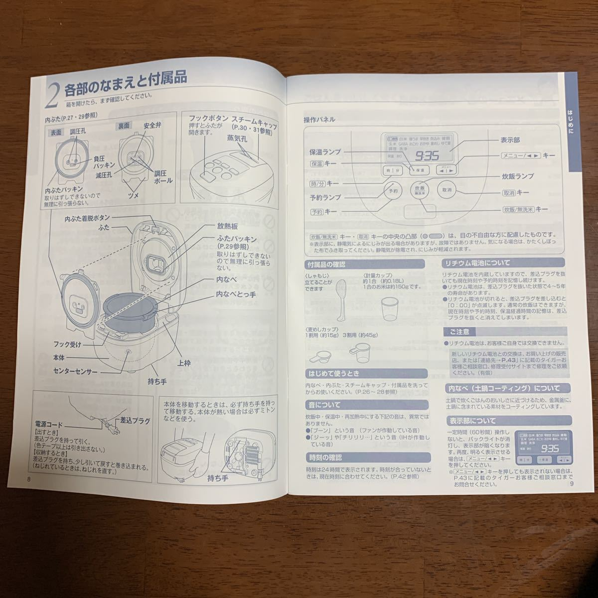 タイガー圧力IH炊飯ジャー(炊飯専用家庭用圧力がま)品番JPD-A060 色柄アーバンブラックKE 炊飯容量0.63L 19年製 保証期間2024年11月13日