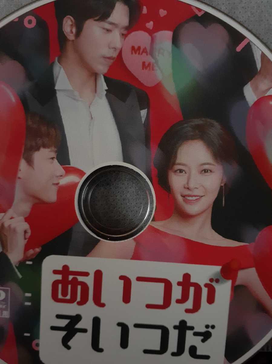 韓国ドラマ☆あいつがそいつだ 全話収録 Blu-ray 送料無料!