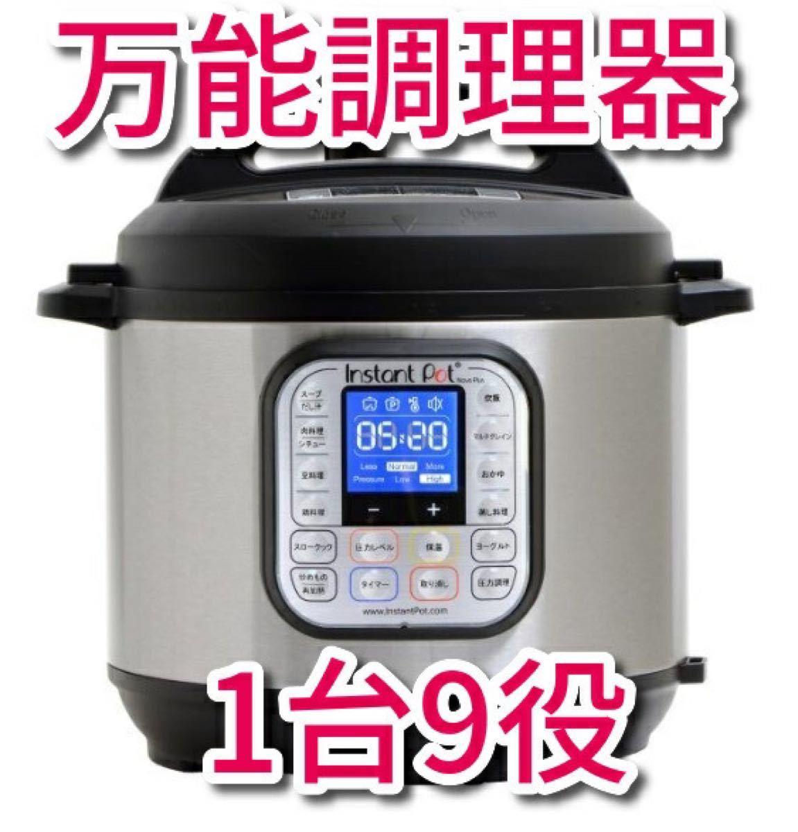 インスタントポット 電気圧力鍋 5.6L 1台9役マルチクッカー