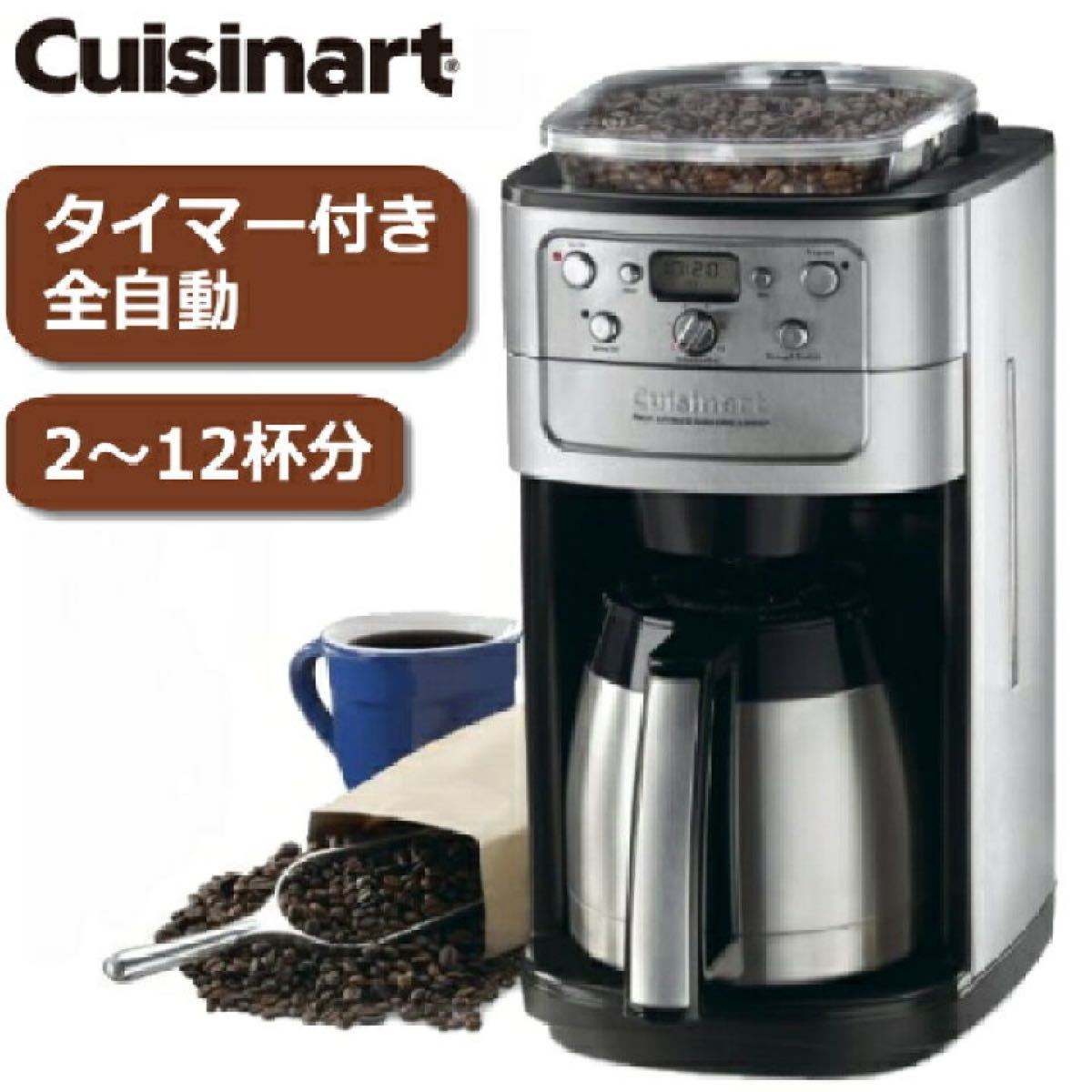 Cuisinart クイジナート コーヒーメーカー 全自動コーヒーメーカー ブリュー