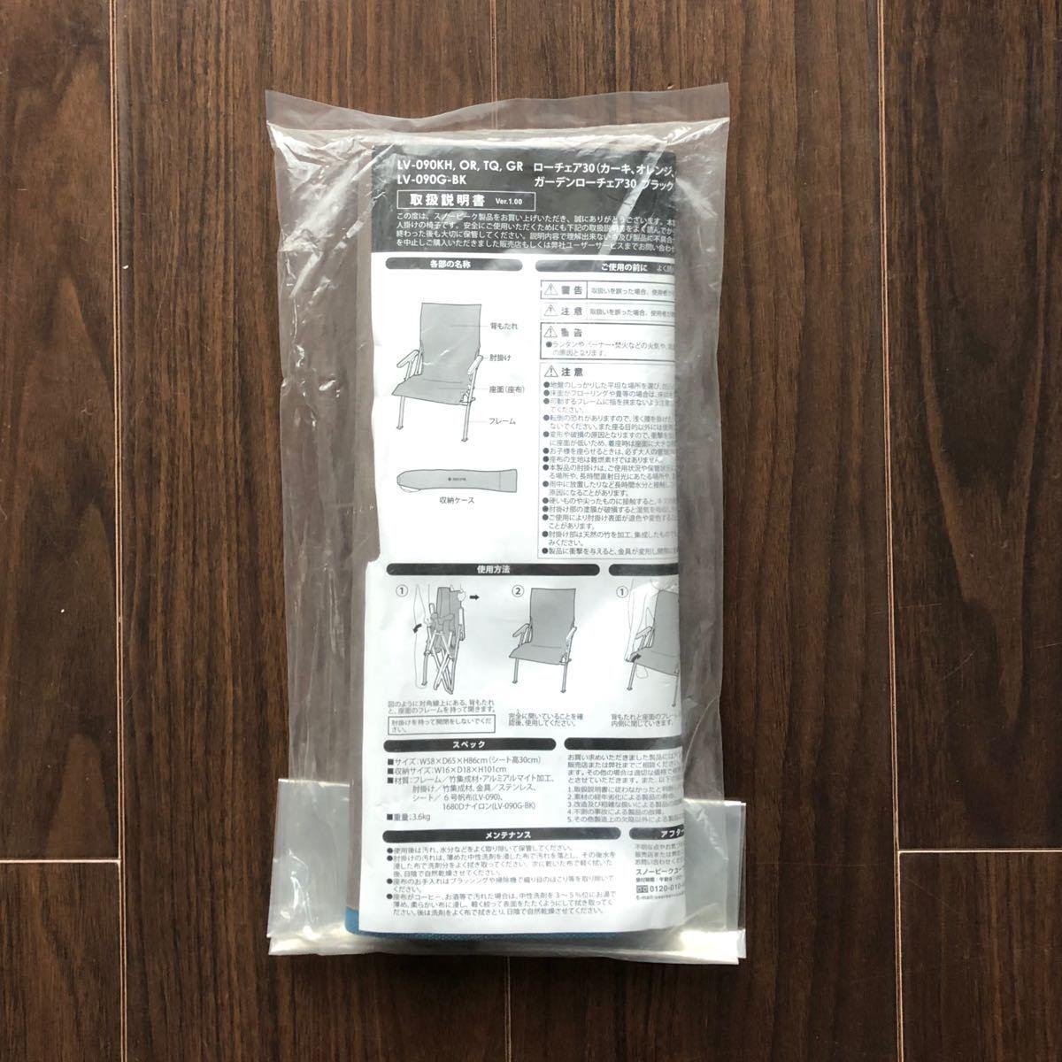 スノーピーク snow peak ローチェア30 収納ケース 新品 ポールケース用 takeチェアなどに!!