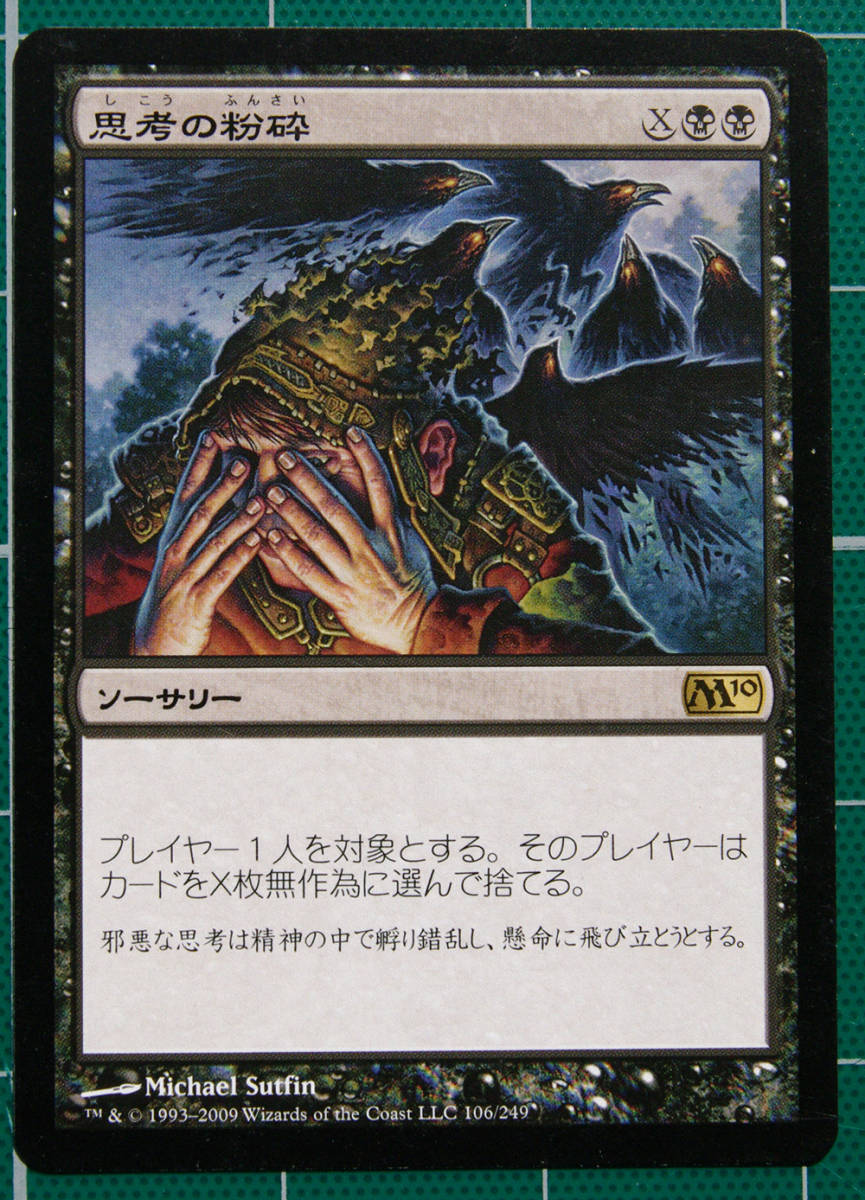 MTG マジック・ザ・ギャザリング 思考の粉砕 (レア) 基本セット2010 日本語版 1枚 同梱可_画像1