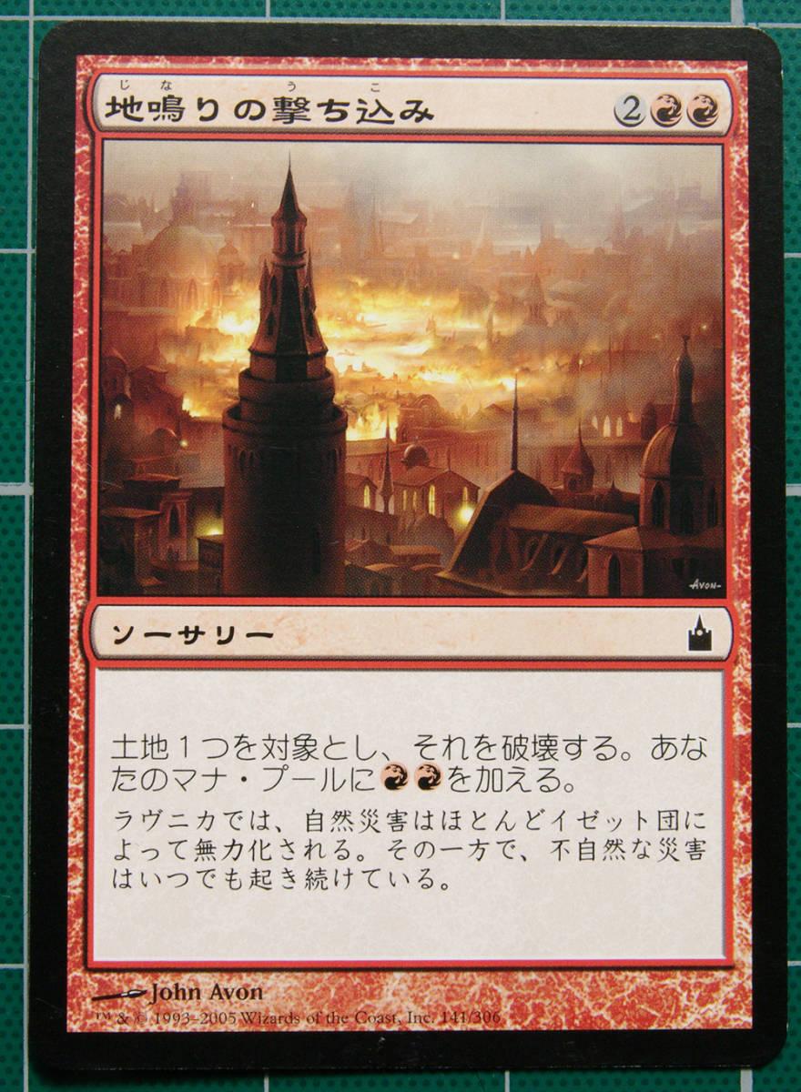 MTG マジック・ザ・ギャザリング 地鳴りの撃ち込み (コモン) ラヴニカ:ギルドの都 日本語版 1枚 同梱可_画像1