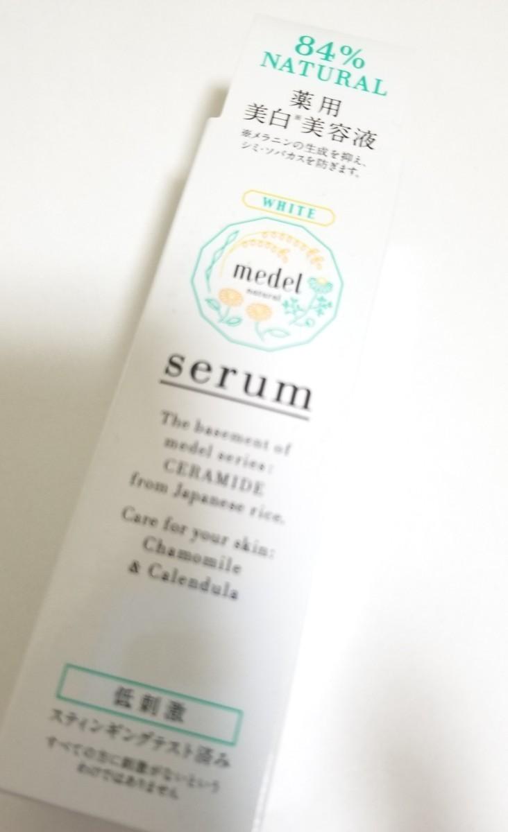 メデル オールインワンジェル 薬用美白美容液 ホワイトセラム 新品未使用 スキンケア基礎化粧品