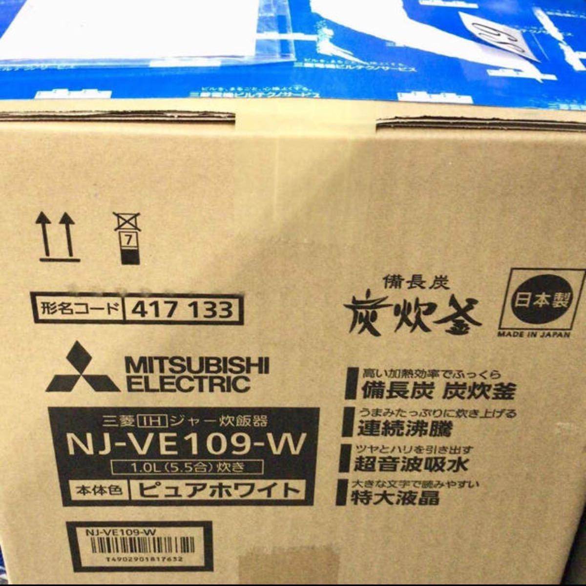 【新品未開封】三菱 備長炭 炭炊釜 NJ-VE109 IHジャー炊飯器 5.5合 白  MITSUBISHI