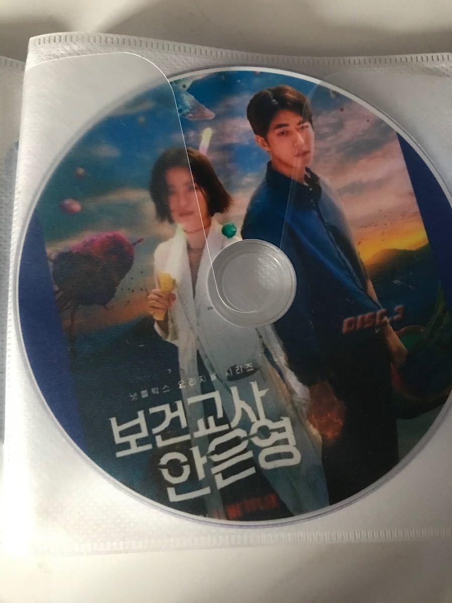 韓国ドラマ『保健教師アン・ウニョン』 全話  DVD