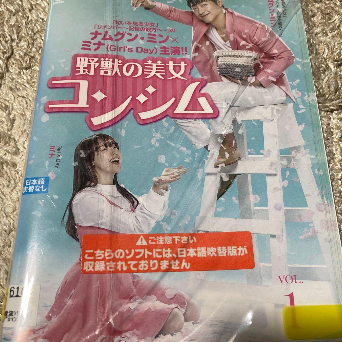 野獣の美女コンシム★全巻セット DVD 韓国ドラマ★レンタル落ち品